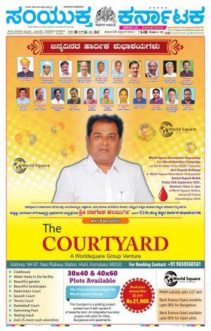 Namma Karwar, ಕಾರವಾರ