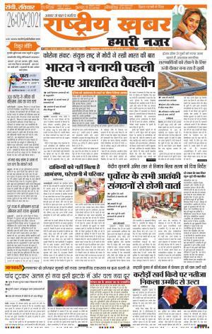 Rashtriyakhabar jharkhand edition