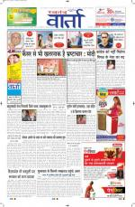 20-08-2014 Hindi - Read on ipad, iphone, smart phone and tablets.