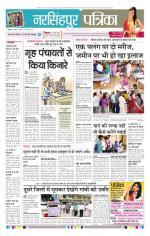 Narsinghpur Patrika - Read on ipad, iphone, smart phone and tablets
