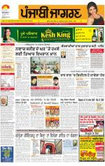 Doaba   : Punjabi jagran News : 21st August 2014 - Read on ipad, iphone, smart phone and tablets.