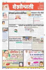Buldhana - Read on ipad, iphone, smart phone and tablets