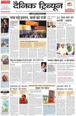 DT_21_August_2014_Ambala - Read on ipad, iphone, smart phone and tablets.