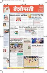 21st Aug Nagpur - Read on ipad, iphone, smart phone and tablets.