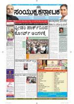 august 21, 2014, Bangalore - Read on ipad, iphone, smart phone and tablets.