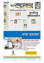 21st Aug Rashtraprakash - Read on ipad, iphone, smart phone and tablets.