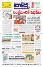 21-08-2014 Main - Read on ipad, iphone, smart phone and tablets.