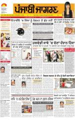 Amritsar   : Punjabi jagran News : 22nd August 2014 - Read on ipad, iphone, smart phone and tablets.
