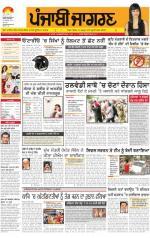 Doaba   : Punjabi jagran News : 22nd August 2014 - Read on ipad, iphone, smart phone and tablets.