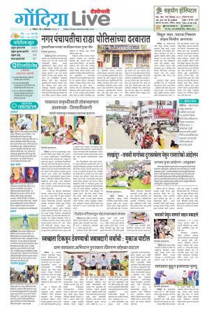 Gondia Live