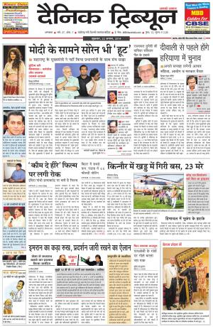 DT_22_August_2014_Ambala - Read on ipad, iphone, smart phone and tablets.