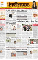 Jalandhar Dehat   : Punjabi jagran News : 22nd August 2014 - Read on ipad, iphone, smart phone and tablets.