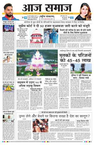 Aaj Samaaj