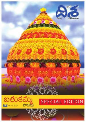BATHUKAMMA  SONGS  SPECIAL EDITION