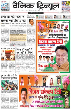 DT_23_August_2014_Ambala - Read on ipad, iphone, smart phone and tablets.