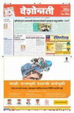 23rd Aug Buldhana - Read on ipad, iphone, smart phone and tablets.
