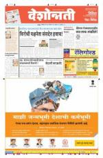 23rd Aug Nanded - Read on ipad, iphone, smart phone and tablets.