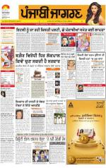 Tarantaran   : Punjabi jagran News : 23rd August 2014 - Read on ipad, iphone, smart phone and tablets.