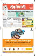23rd Aug Chandrapur - Read on ipad, iphone, smart phone and tablets.