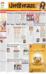 Ludhiana   : Punjabi jagran News : 23rd August 2014 - Read on ipad, iphone, smart phone and tablets.