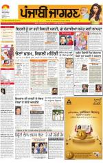 Jalandhar Dehat   : Punjabi jagran News : 23rd August 2014 - Read on ipad, iphone, smart phone and tablets.