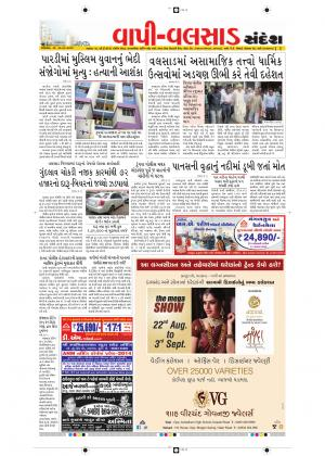 23-08-2014 - Read on ipad, iphone, smart phone and tablets.