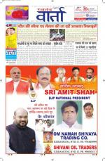 23-08-2014 Hindi - Read on ipad, iphone, smart phone and tablets.