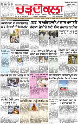 Charhdikala (Delhi Edition)