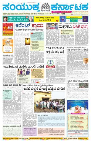 Namma Bagalakote, ಬಾಗಲಕೋಟೆ