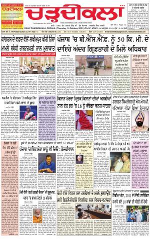 Charhdikala Newspaper (Punjab)