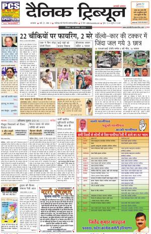 DT_24_August_2014_Ambala - Read on ipad, iphone, smart phone and tablets.