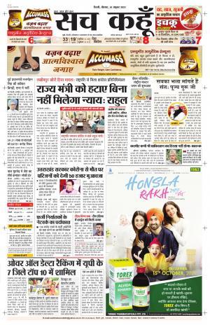 Delhi Hindi Edition