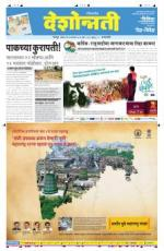 24th Aug Amravati - Read on ipad, iphone, smart phone and tablets.