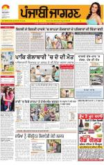 Sangrur\Barnala   : Punjabi jagran News : 24th August 2014 - Read on ipad, iphone, smart phone and tablets.