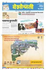 24th Aug Buldhana - Read on ipad, iphone, smart phone and tablets.