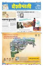 24th Aug Chandrapur - Read on ipad, iphone, smart phone and tablets.