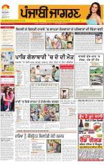 Ludhiana   : Punjabi jagran News : 24th August 2014 - Read on ipad, iphone, smart phone and tablets.