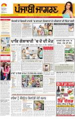 Jalandhar Dehat   : Punjabi jagran News : 24th August 2014 - Read on ipad, iphone, smart phone and tablets.