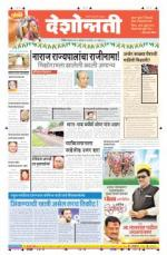 25th Aug Nanded - Read on ipad, iphone, smart phone and tablets.