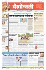 25th Aug Buldhana - Read on ipad, iphone, smart phone and tablets.