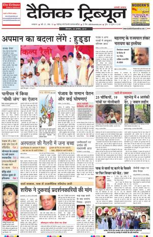 DT_25_August_2014_Ambala - Read on ipad, iphone, smart phone and tablets.