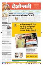 25th Aug Gadchiroli - Read on ipad, iphone, smart phone and tablets.