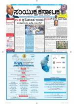 25, August, 2014, Bangalore - Read on ipad, iphone, smart phone and tablets.