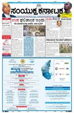august 25, 2014, Hubli - Read on ipad, iphone, smart phone and tablets.