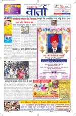 25-08-2014 Hindi - Read on ipad, iphone, smart phone and tablets.