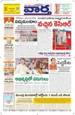 25-08-2014 Main - Read on ipad, iphone, smart phone and tablets.