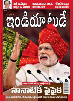 India Today Telugu-2nd September 2014 - Read on ipad, iphone, smart phone and tablets.