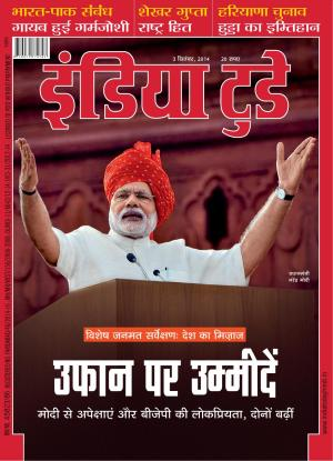 India Today Hindi-3rd September 2014 - Read on ipad, iphone, smart phone and tablets.