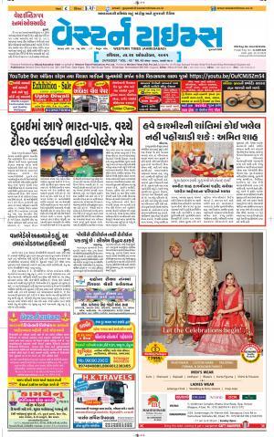 Ahmedabad Gujarati (Morning Daily)