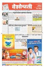 26th Aug Amravati - Read on ipad, iphone, smart phone and tablets.